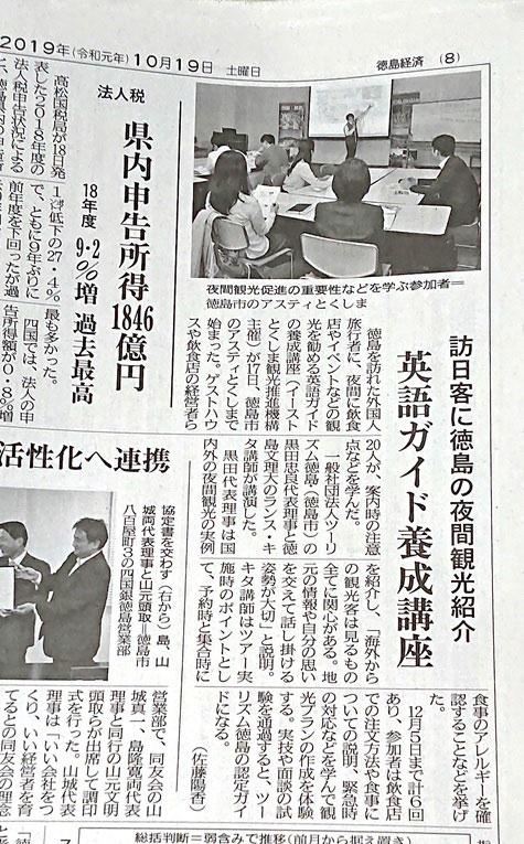 2019年10月19日徳島新聞に掲載されました。